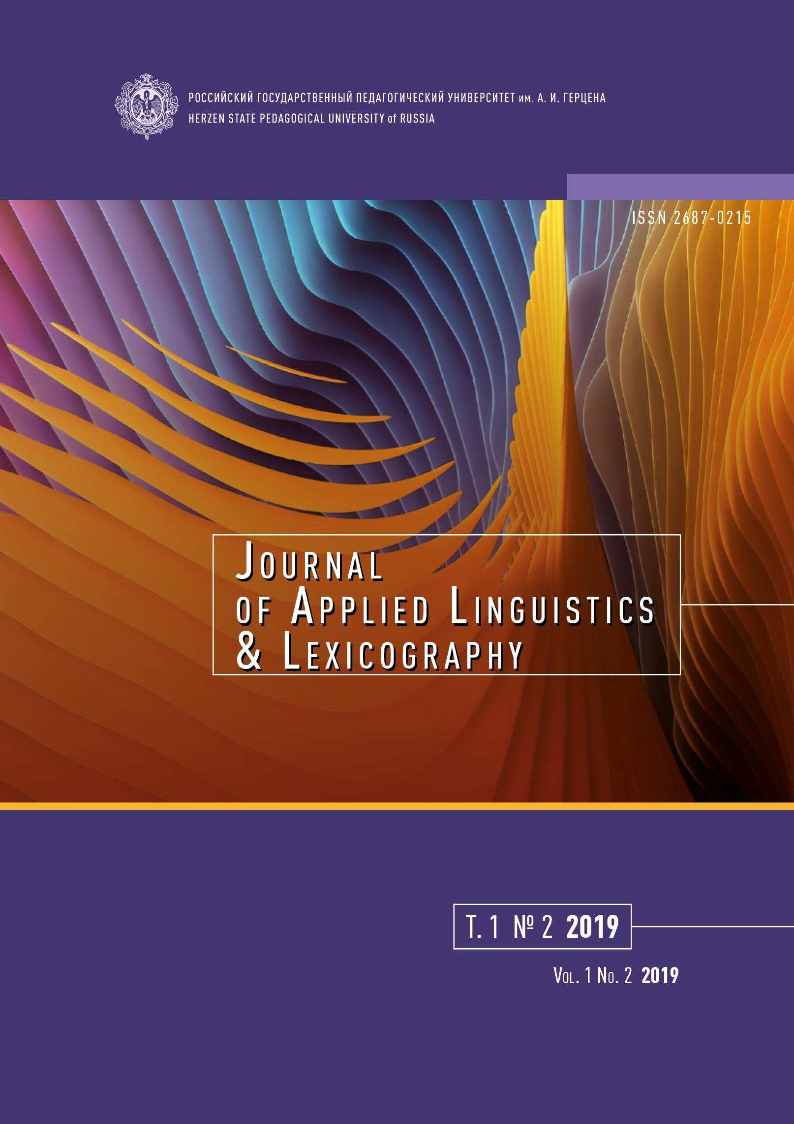"Обложка издания ""Journal of Applied Linguistics and Lexicography"" (т. 1, № 2)"